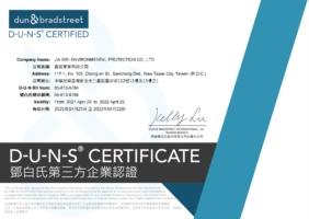 鄧白氏認證duns-certificate 20210423-20220422